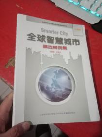 全球智慧城市精选案例集(中国卷)内页干净