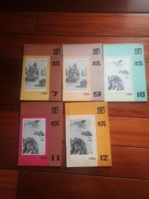 围棋月刊(1983年7,9,10,11,12)
