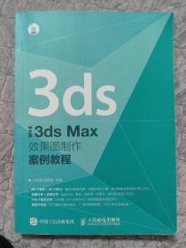 3ds max  效果图制作案例教程