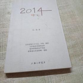 2014中心