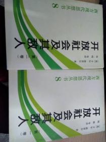 开放社会及其敌人(第一卷与第二卷全)一版一印,精装本,仅印5000册/LJ包邮  外来之家