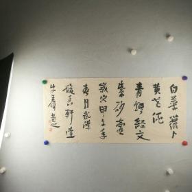 保真字画【王伟(达牛)】(中国书协会员,湖北省书协创作研究员,省硬笔书协副秘书长,江苏射阳人)行书