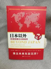 日本以外东亚区域主义的动态