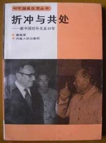 折冲与共处----新中国对外关系40年