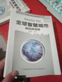 全球智慧城市精选案例集(欧洲卷)内页干净