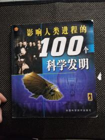 影响人类进程的100个科学发明