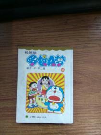 哆啦A梦37