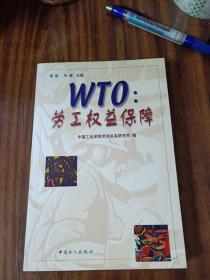 WTO:劳工权益保障
