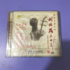 民族音乐大师刘北茂名曲集(CD)【中唱绝版珍藏!全新未拆封!】
