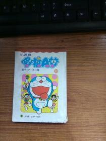 哆啦A梦30