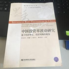 墨香财经学术文库·中国投资率波动研究:基于经济增长经济周期的视角