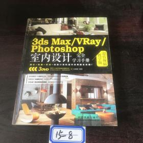 3ds Max\VRay\Photoshop室内设计完全学习手册(超值视频教学版)