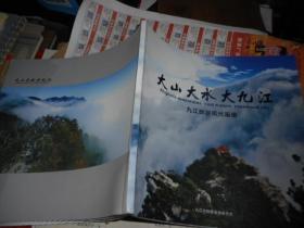 大山大水大九江--九江旅游风光画册