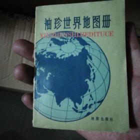 袖珍世界地图
