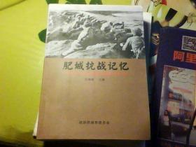 肥城抗战记忆  纪念中国人民抗日战争暨世界反法西斯战争胜利70周年