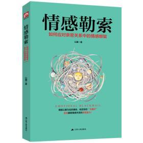 情感 以撒 凤凰含章 出品  情感 以撒 9787214226099 江苏人民出版社