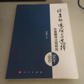 译者的适应与选择:外宣翻译过程研究