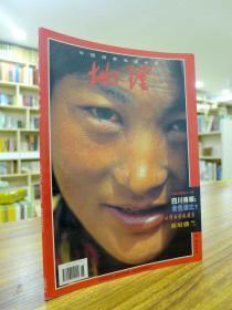 中国国家地理 杂志 2000年第6期