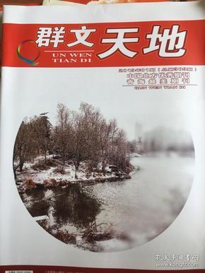 (包邮)群文天地杂志2019.01