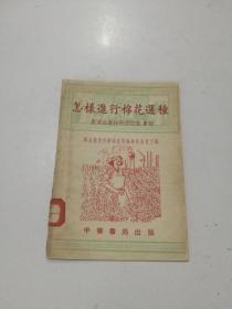 怎样进行棉花选种(51年初版)