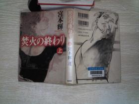 日文书  32开精装  19号