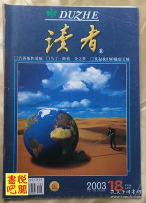 《读者》(半月刊 2003年第18期)