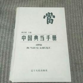 中国典当手册副编,正版,无钩抹,品佳,仅15OO册