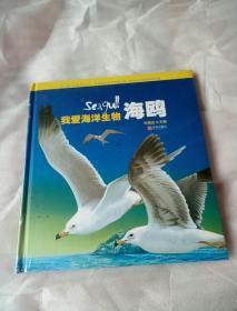 我爱海洋生物  海鸥  (精装未开封)