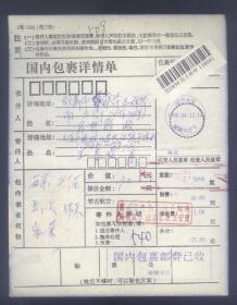包裹单:辽宁大连1998.04.12,旅顺大厅,寄成都包裹单