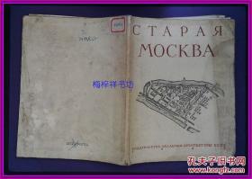 俄语 СТАРАЯ МОСКВА Ⅱи.гольдЕНБЕРТ 12开 1947年