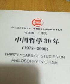 中国哲学30年(1978-2008)