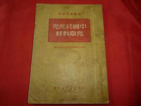 初级党校课本--中国共产党党章教材【山东新华书店1949年8月】