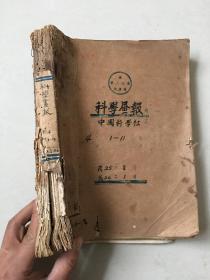 民国旧书 科学画报 二十五年八月 第四卷 第一期至十一期,其中第十一期有缺少【共11本合售】