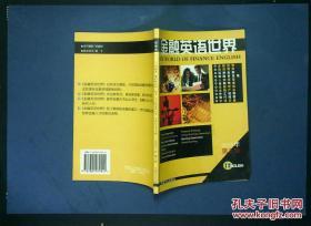 金融英语世界 2005年第二辑 杜丽娟 中国方正出版社 2005年一版一印