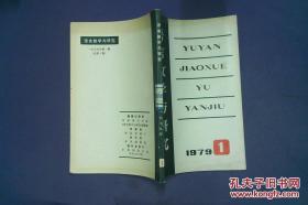 语言教学与研究 1979 1