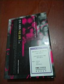 WOMEN AND EDUCATION IN KOREA(韩国的妇女和教育 韩文版),