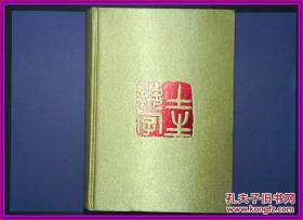 土生说字 绸面精装 春夏秋冬 4卷 2009年一版一印