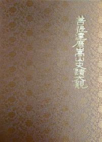 菩 提 达摩嵩山史迹大观(复刻版),登封,少林寺,塔,佛像,石佛