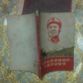 毛泽东思想统帅的大寨劳动管理 64开