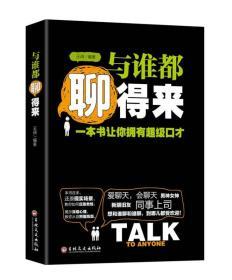 正版 与谁都聊得来:一本书让你拥有超级口才 王阔  著  吉林文史出版社  9787547236260