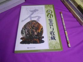 奇石鉴赏与收藏(书店库存)
