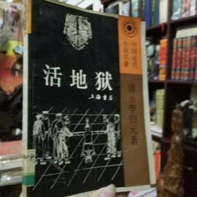中国近代小说名著-活地狱