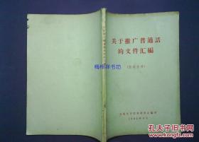 关于推广普通话的文件汇编