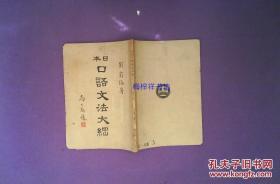 日本 口语文法大纲 中华民国三十二