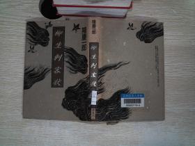 日文书  32开精装  31号