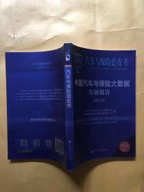2018-中国汽车与保险大数据发展报告-2018版