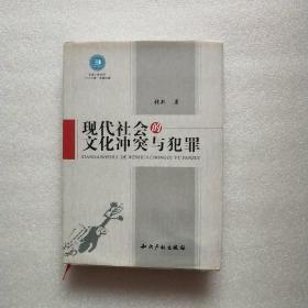 现代社会的文化冲突与犯罪【作者签赠本】