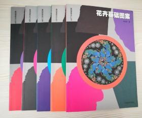 基础图案设计丛书 花卉基础图案 风景基础图案 禽鸟基础图案 人物基础图案 动物基础图案5本合售