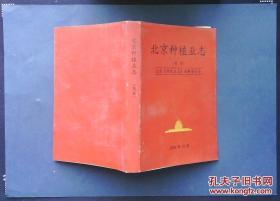 北京种植业志 北京种植业志编辑委员会 2002年