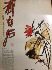 中国画大师齐白石名作选2007挂历
